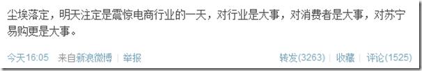 苏宁易购李斌微博内容